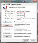 Как обновить дрова видеокарты – Как обновить драйвера видеокарты на Windows 7, 8, 10, обновление nvidia и radeon, не устанавливаются драйвера