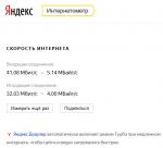 Как скорость измерить – Яндекс.Интернетометр — проверка скорости интернета