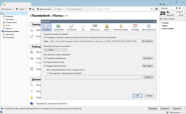 Удобный почтовый клиент – Выбираем почтовые клиенты для windows 10, 7, XP
