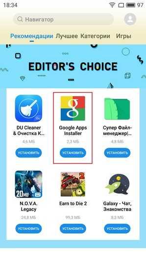 Сервисы гугл для meizu – Не работает Гугл сервисы на мейзу